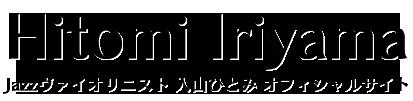 HITOMI IRIYAMA OFFICIAL SITE
