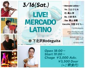Mercado Latino  w/安部やすろーCon.&Vo. 入山ひとみvl 畠山啓pf 小泉 哲夫ba 曽山美穂tim @ @下北沢 Bodeguita